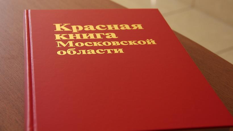 ВКрасную книгу Подмосковья включили 86 видов
