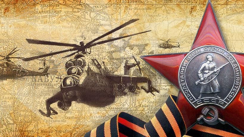 часто открытки 15 февраля день вывода войск из афганистана своими руками всем