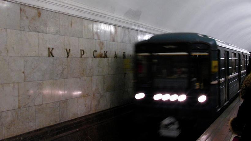 Один из вестибюлей станции метро «Курская» закроют в Москве с 17 сентября до 19 ноября