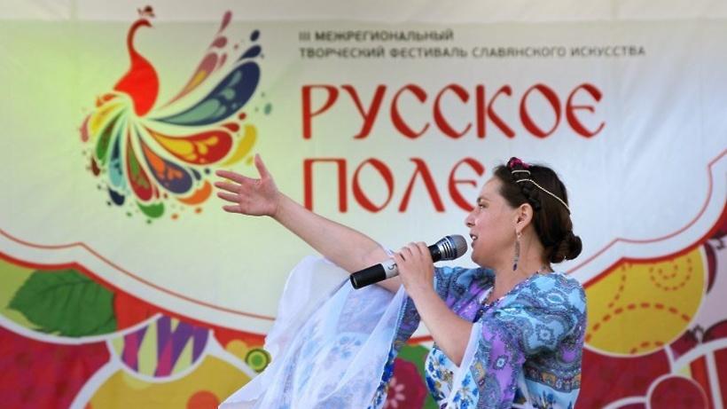 28августа состоится фестиваль славянского искусства «Русское поле»