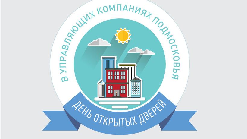 Свыше 650 управкомпаний приняли участие в акции «День открытых дверей в УК Подмосковья»