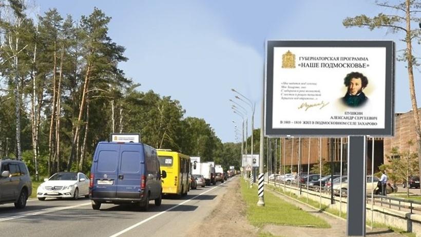 Соцреклама способствует развитию культурного досуга жителей Подмосковья – Менчук