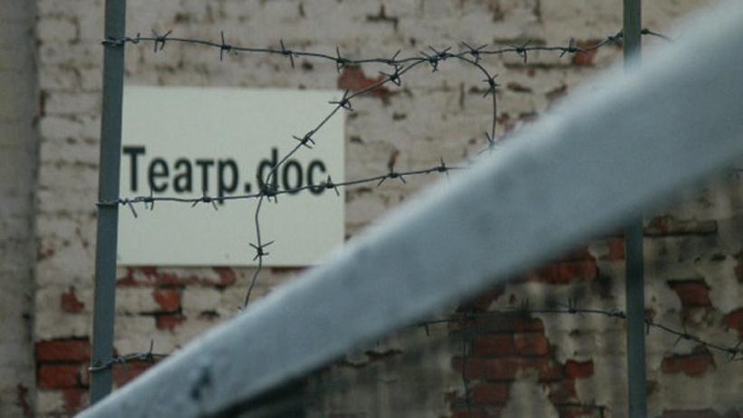 У «Театра. Doc» срочно потребовали уставные документы