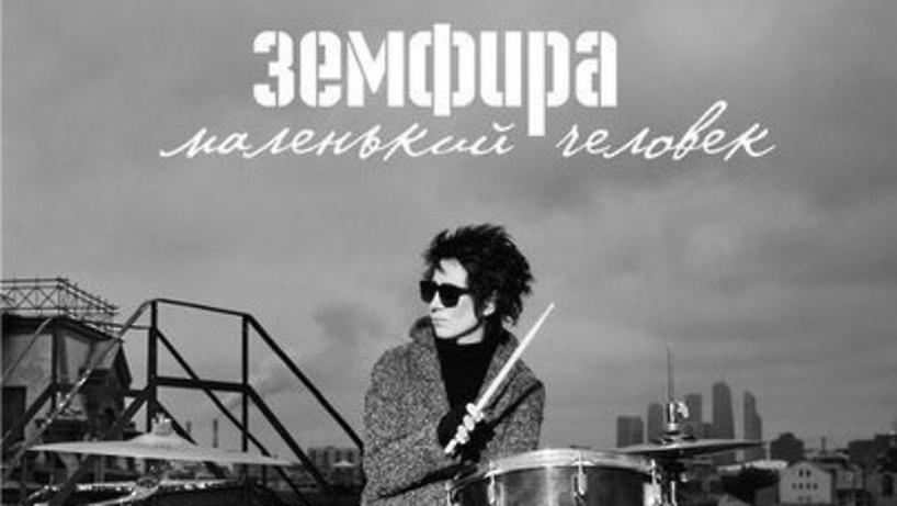 Земфира даст концерт в российской столице кначалу зимы