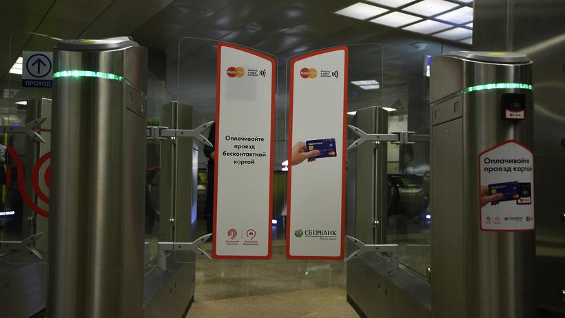 Проезд в столицеРФ подешевеет для собственников бесконтактных карт