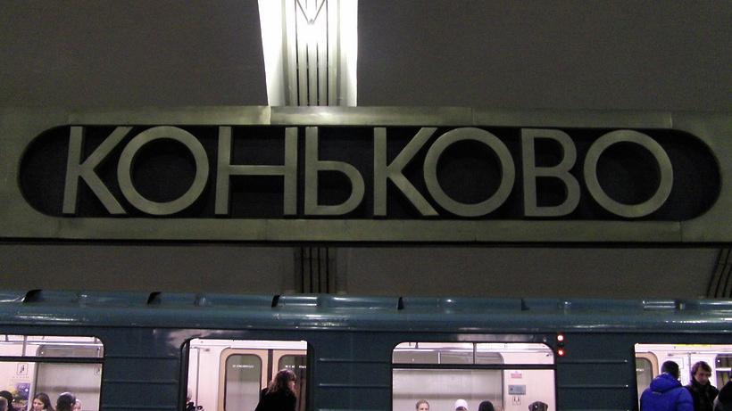 Наоранжевой ветке московского метро произошёл сбой