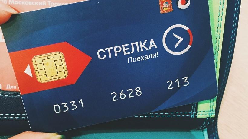 ООО«ЕТК» планирует дополнительно эмитировать 100 тыс. карт «Стрелка» сприложением «Тройка»