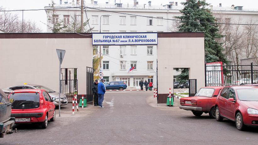 Городская клиническая больница 71 Москва Доктор врач