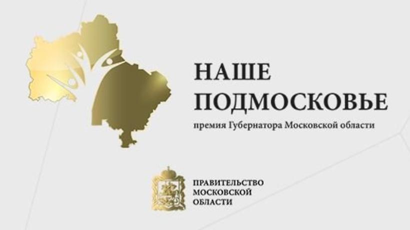 Премия «Наше Подмосковье» в 2017 году