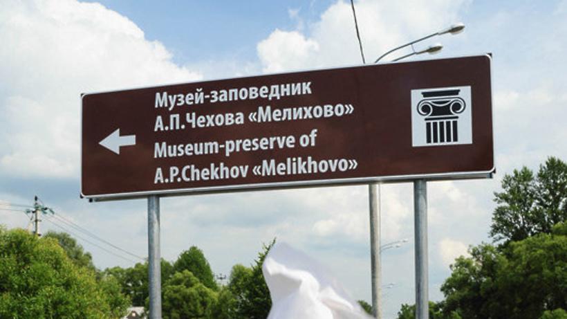 Полторы тысячи туристических указателей установят в Подмосковье к концу 2017 года – Забралова