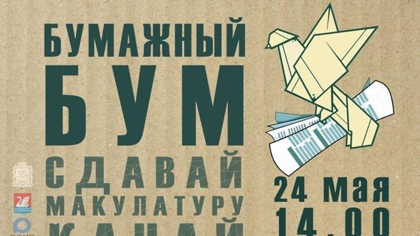 Бумажный макулатуру переработка макулатуры ростовская область