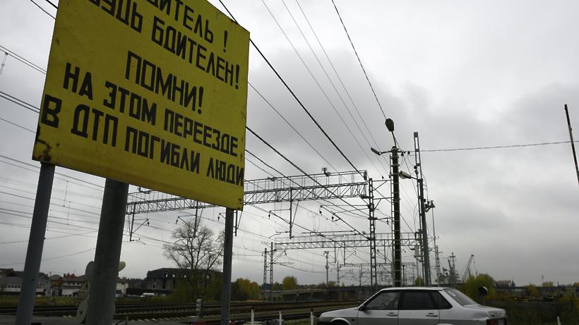 На18% снизилось количество ДТП наГорьковской железной дороге