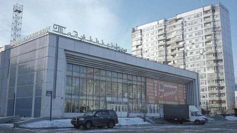 москва центр досуга