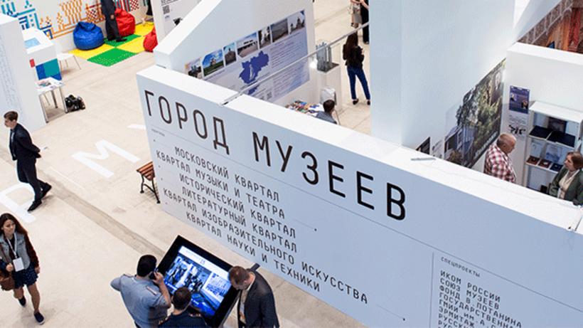 В российской столице открывается международный фестиваль «Интермузей-2017»