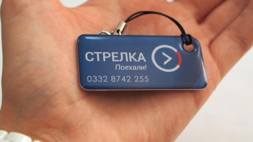 Транспортную карту «Стрелка» можно приобрести в виде брелока