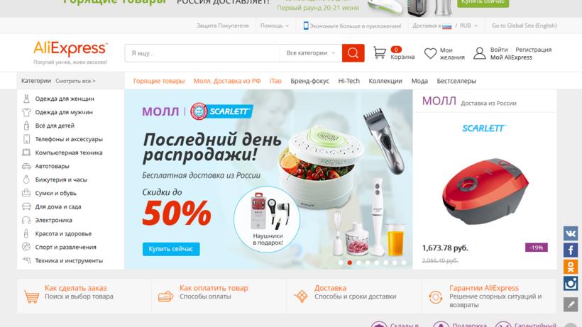 02c76d09f6d90 Пользователи РФ смогут купить товары до 600 рублей в новом магазине  «Лоукостер», который на первом этапе запущен в мобильном приложении  AliExpress, ...