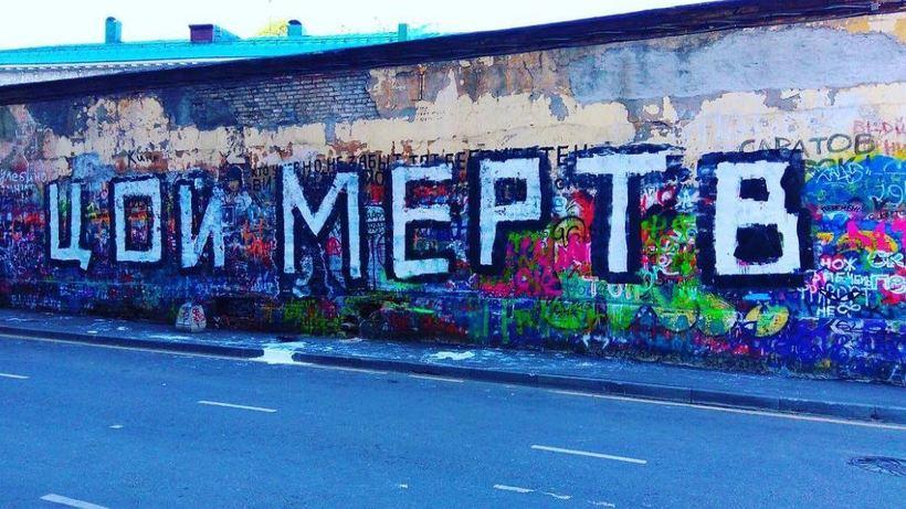 Неизвестные живописцы оставили огромную надпись «Цой мертв» настене музыканта в столице России