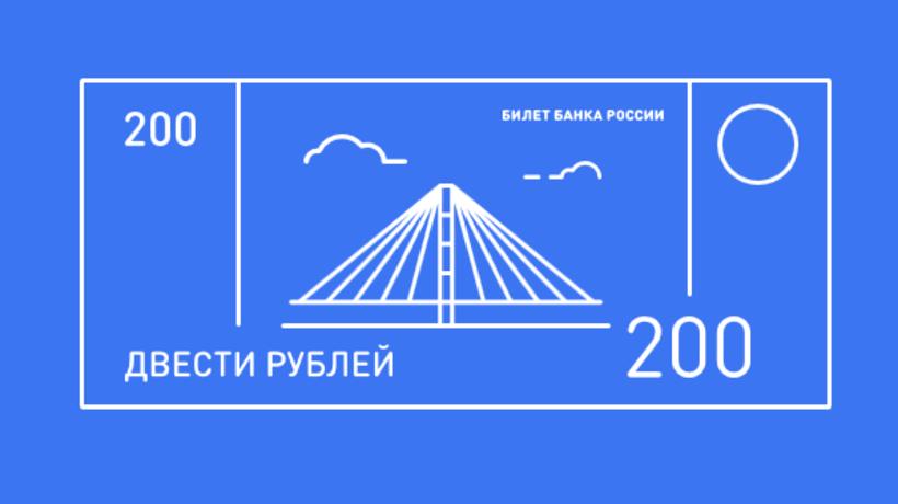 Жители России выбрали два города для банкнот в200 и2000 руб.