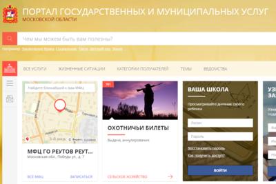 450 тысяч консультаций оказали сотрудники МФЦ Подмосковья по работе портала госуслуг
