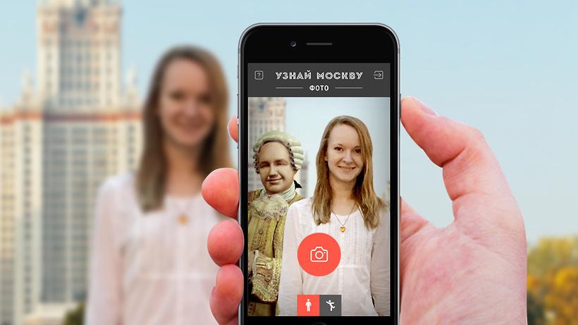 приложение узнай москву фото скачать - фото 6