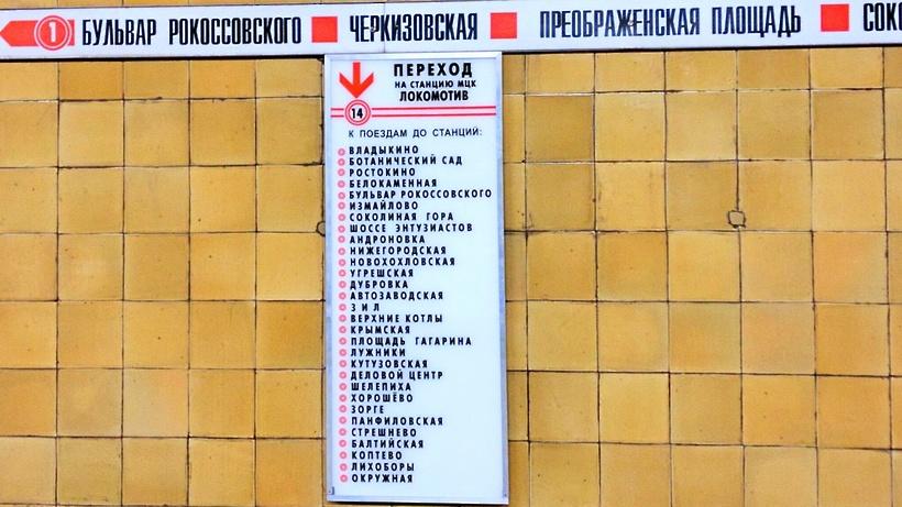 Вмосковской подземке появились таблички станций спереходом нацентральное кольцо