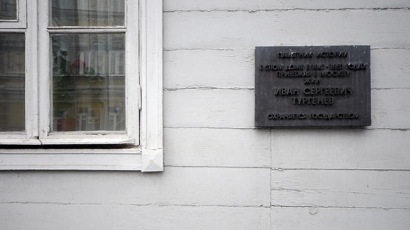 Дом-музей Тургенева будет дворянским гнездом | Москва.Центр