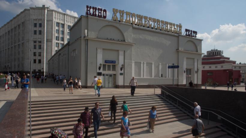 Реконструкция кинотеатра «Художественный» в российской столице может затянуться