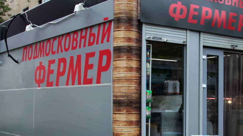Четыреста магазинов фермерской продукции откроют в Подмосковье за два года – Минпотребрынка