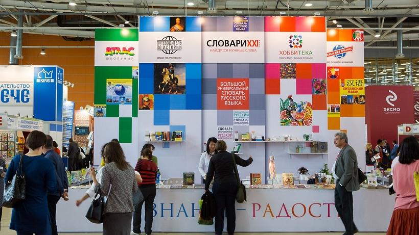 НаВДНХ стартует столичная  международная книжная выставка-ярмарка