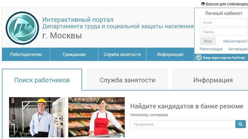Уже 1,5 тыс человек посетили новый интерактивный портал центра занятости столицы