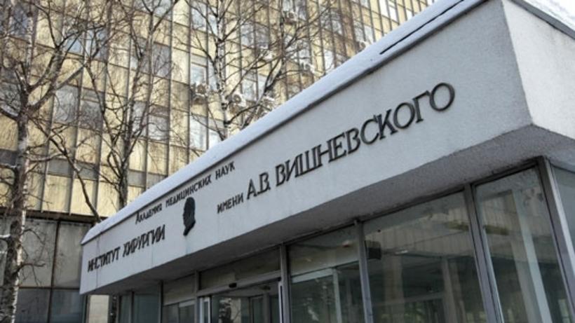 Институт хирургии РАМН им А В Вишневского на ул