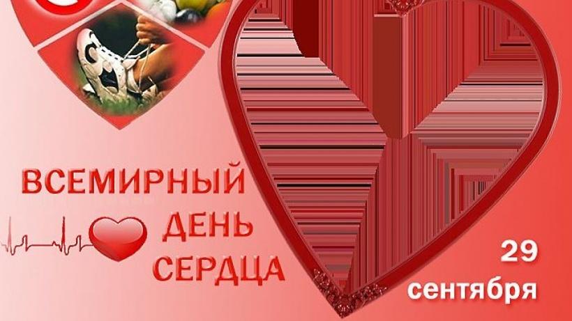 Новости Коломны   Лекции, посвященные всемирному Дню сердца, пройдут в Коломне Фото (Коломна)   iz zhizni kolomnyi