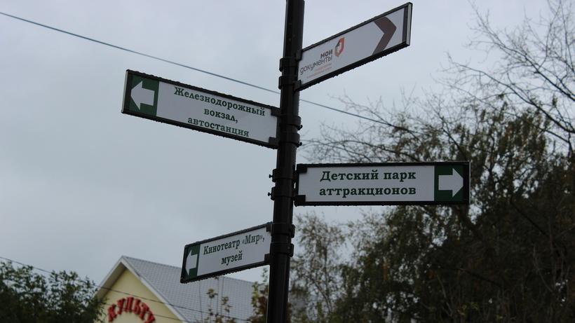 Знаки турнавигации на четырех языках установят в регионе для гостей ЧМ-2018