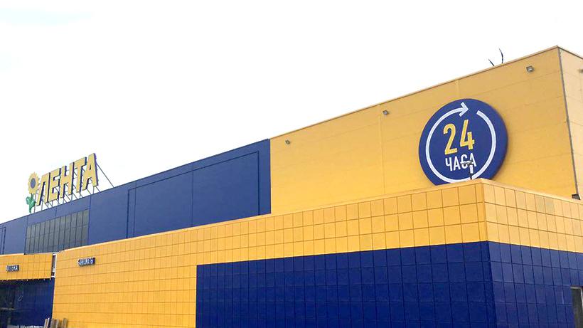 Новый гипермаркет «Лента» открылся в Королеве