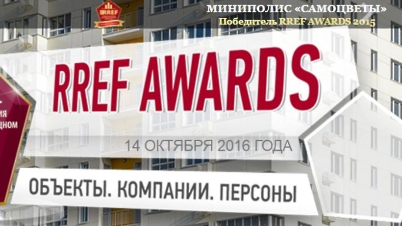 Результаты Премии RREF AWARDS: выбрано покупателями, одобрено профессионалами