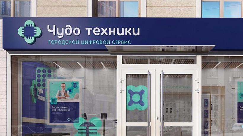 Москвичи смогут следить заремонтом своего телефона онлайн