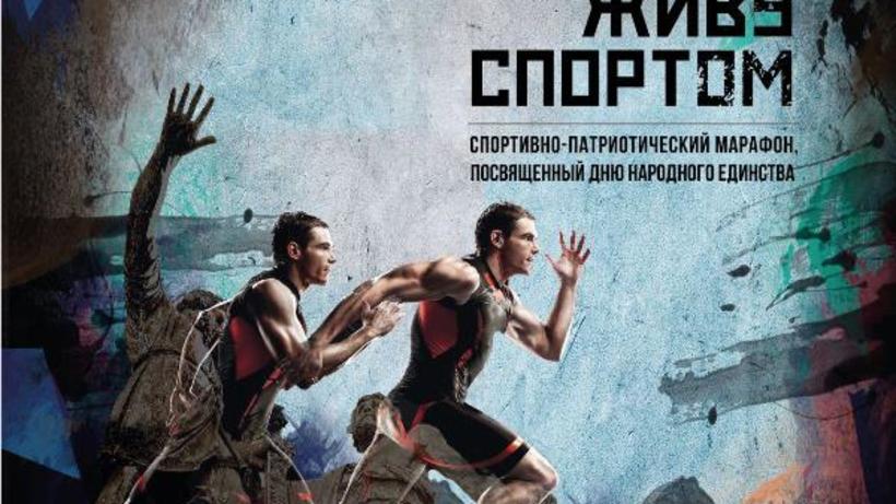 Свыше 1500 человек примут участие вмарафоне «Живу спортом» вОдинцово