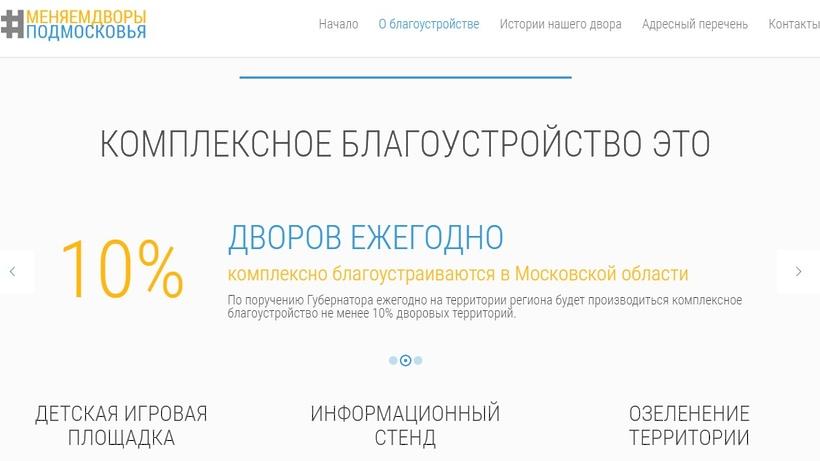 МинЖКХ представило интернет-портал «Меняем дворы Подмосковья»