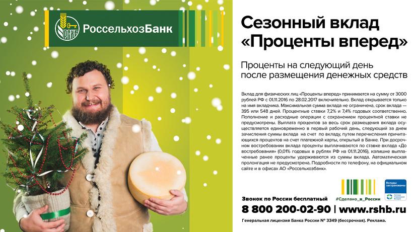 Российский сыродел Сирота снялся в 2-х рекламных роликах Россельхозбанка