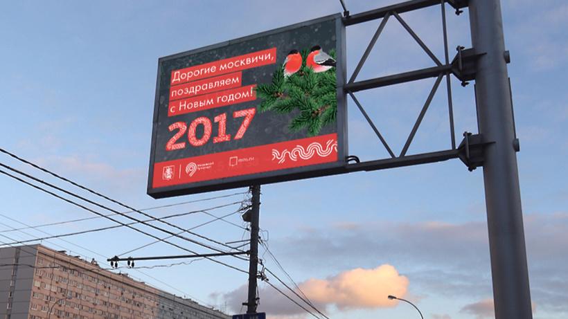 Дорожные информационные табло начали поздравлять водителей сНовым годом