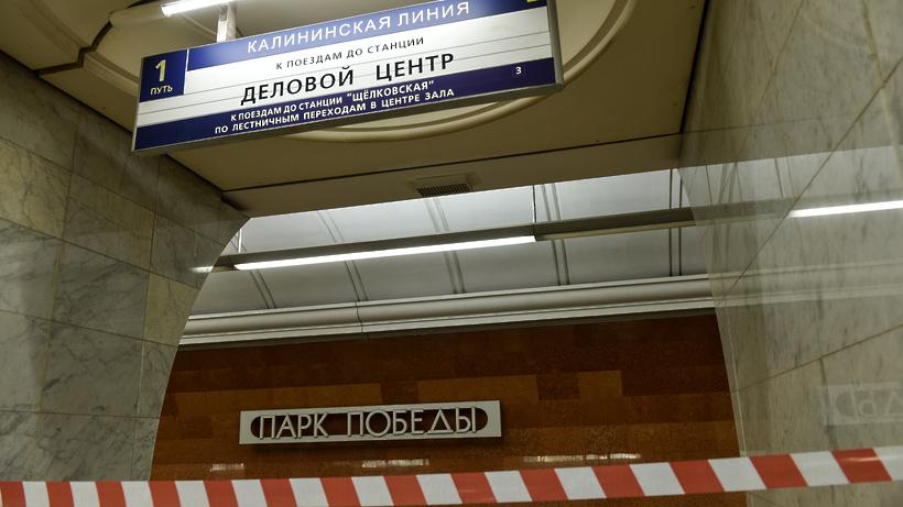 Участок «желтой» веточки московского метро закроют с25 по30января
