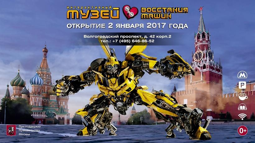В российской столице появился Музей восстания машин