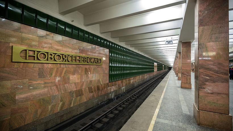 Состанции московского метро «Новоясеневская» эвакуировали пассажиров из-за подозрительного предмета