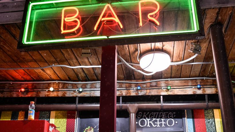 Столичные власти непланируют ограничивать работу баров вцентральной части Москвы ночами