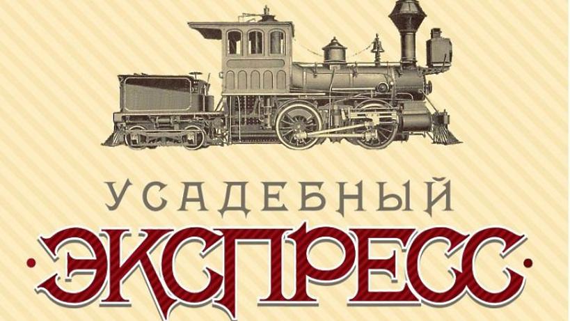 Путешествие «Усадебного экспресса» в Подольск состоится в субботу