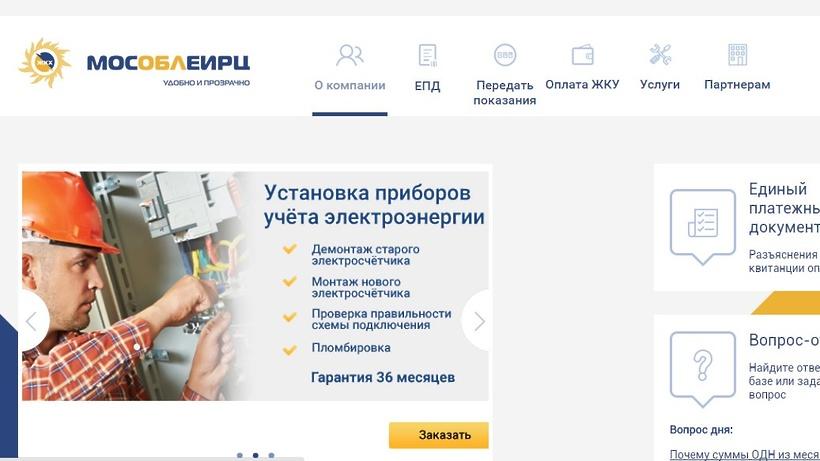 ВПодмосковье возникла возможность оплаты коммунальных услуг через сайт