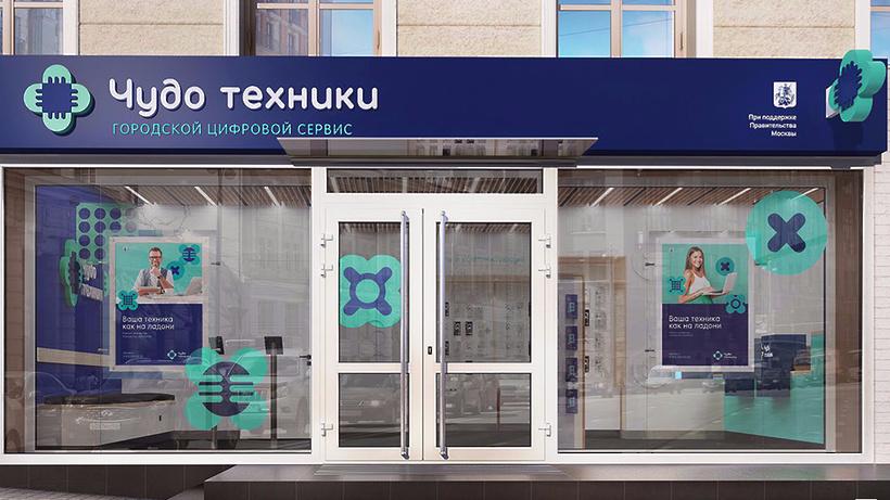Сервис «Чудо техники» откроет в российской столице 15 пунктов приема девайсов