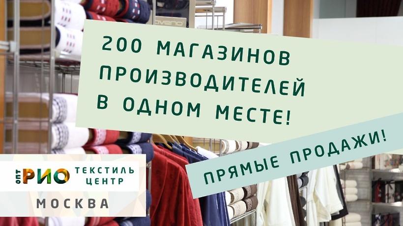Рио ивановский текстиль в москве адреса