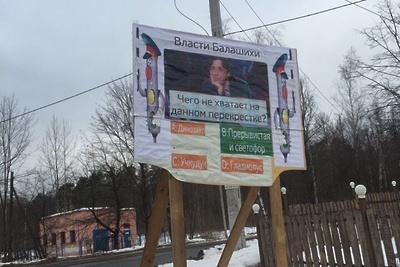 Жители Балашихи начали вывешивать плакаты о транспотных проблемах. List%21x0i