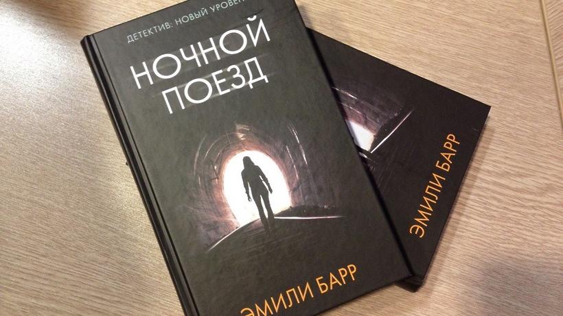 ЭМИЛИ БАРР НОЧНОЙ ПОЕЗД СКАЧАТЬ БЕСПЛАТНО